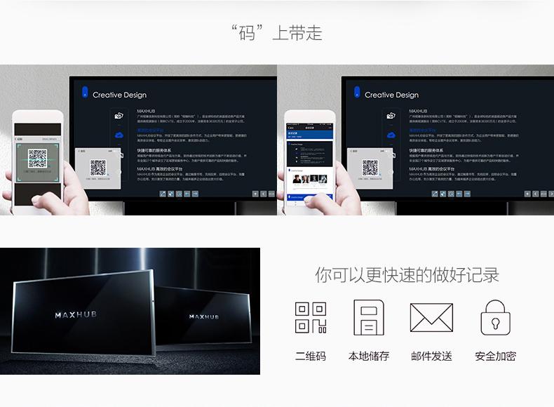 MAXHUB旗舰版无线传屏效果图