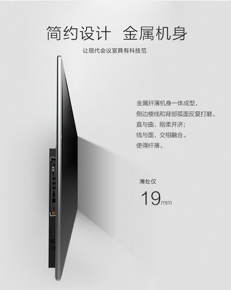 MAXHUB旗舰版侧面机身展示,薄处仅19mm