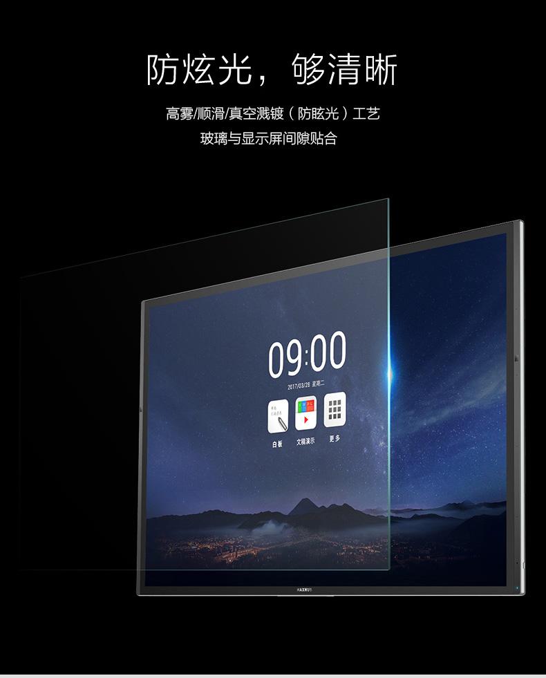 MAXHUB旗舰版大屏幕使用防眩光技术,图像更清晰
