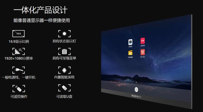 MAXHUB小间距无缝拼接屏一体化产品设计