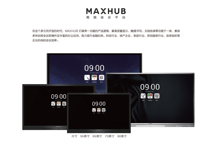 MAXHUB全系列