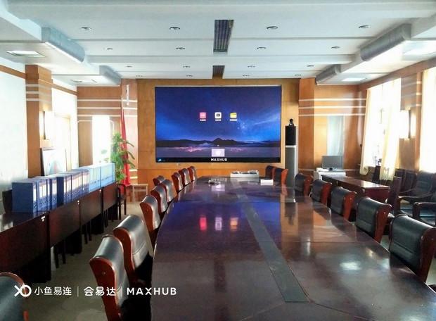 MAXHUB会议平板+小鱼易连+会易达