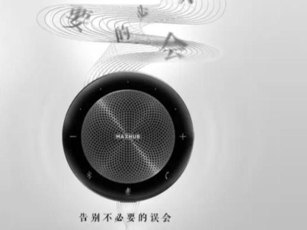 """新品「MAXHUB无线全向麦」品质对话,与""""声""""俱来。"""