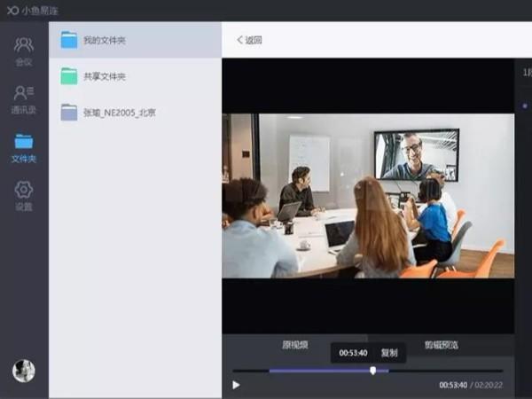 远程视频会议其实很简单,网牛智能办公给你方案