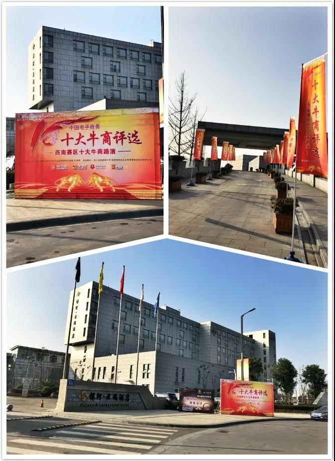 中国十大牛商评选西南赛区路演活动