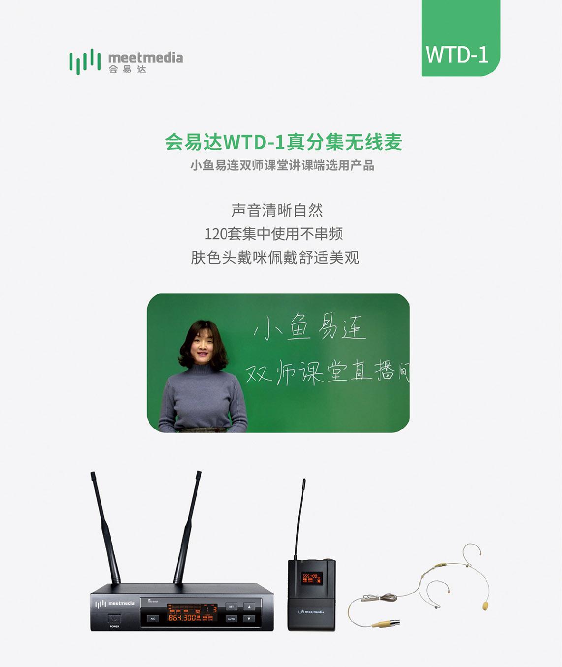 会易达WTD-1真分集无线麦(套装)