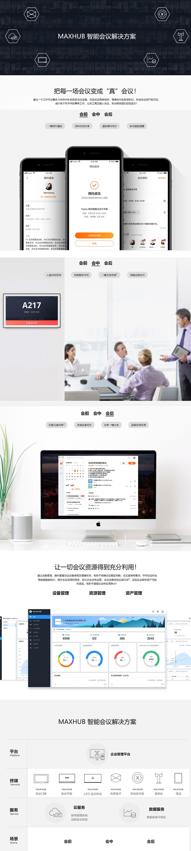 MAXHUB智能会议室解决方案