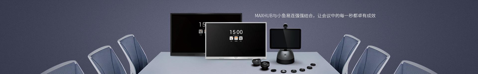 MAXHUB与小鱼易连强强结合,让会议中的每一秒都卓有成效