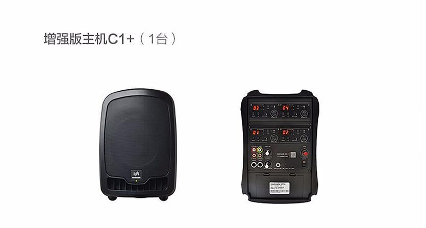 增强版主机C1+