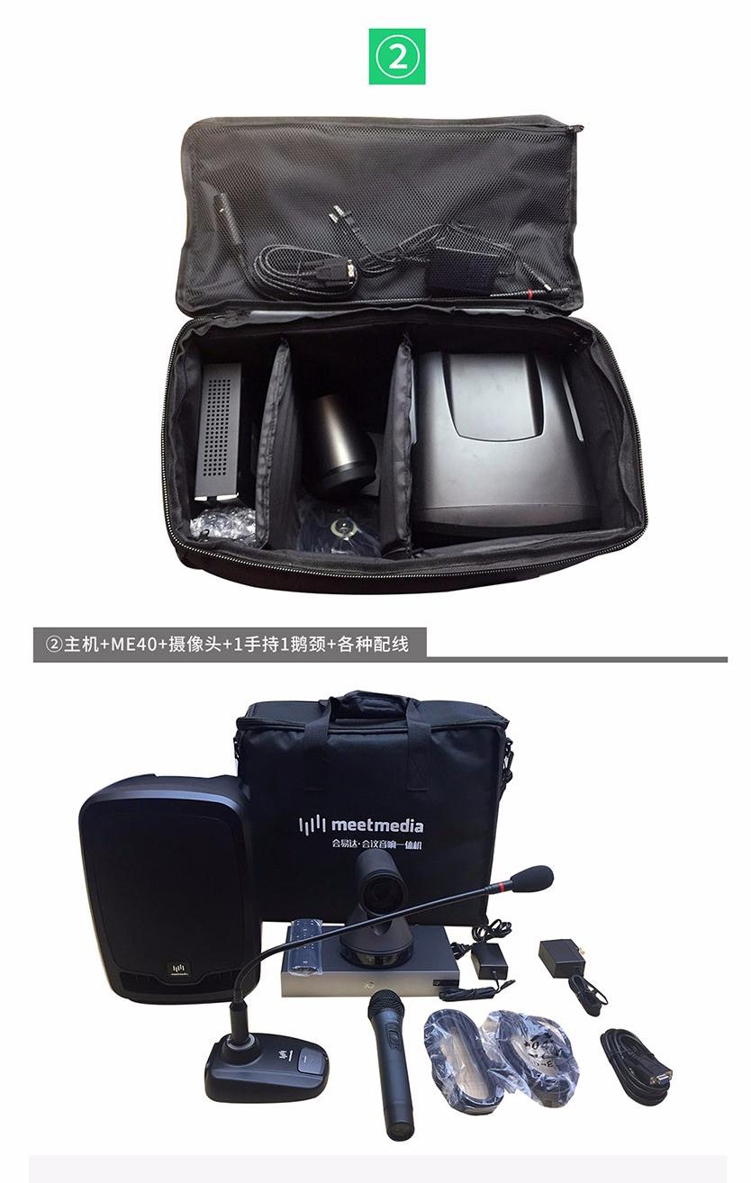 2、主机+NE40+摄像头+1手持1鹅颈+各种配线