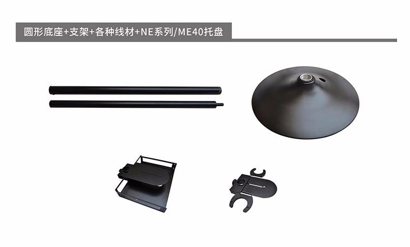 圆形底座+支架+各种线材+NE系列/ME40托盘