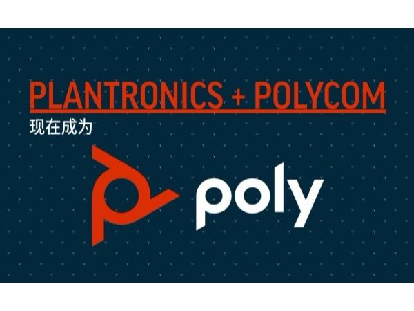 Polycom宝利通更名为Poly博诣