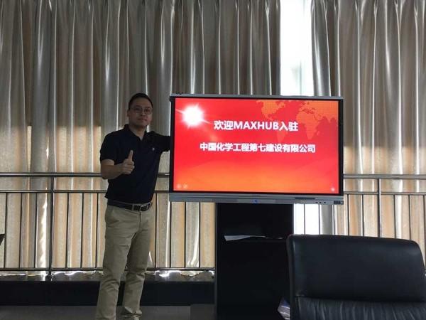 七化建使用MAXHUB会议平板