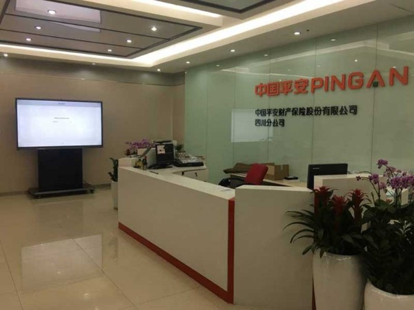 中国平安四川分公司使用MAXHUB会议平板