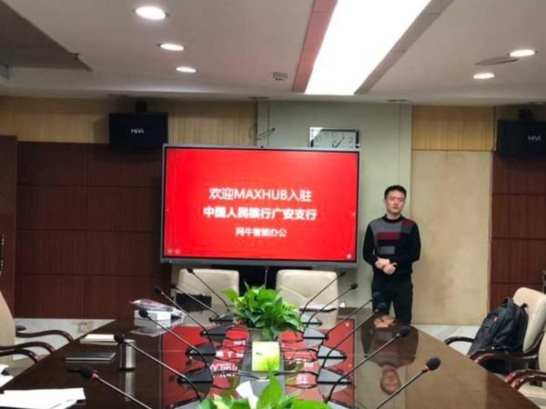 中国人民银行广安支行使用MAXHUB会议平板