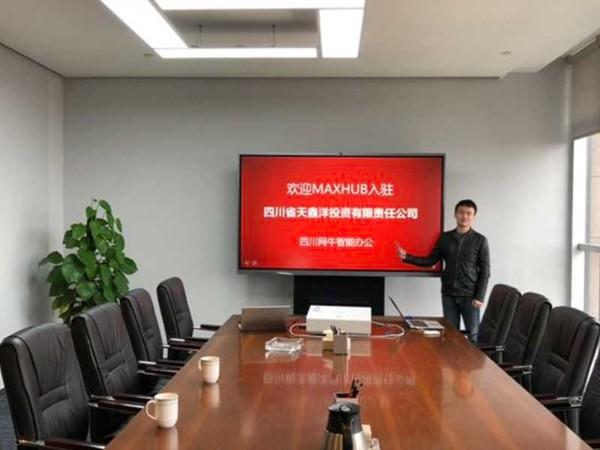 四川省天鑫洋投资有限责任公司使用MAXHUB会议平板