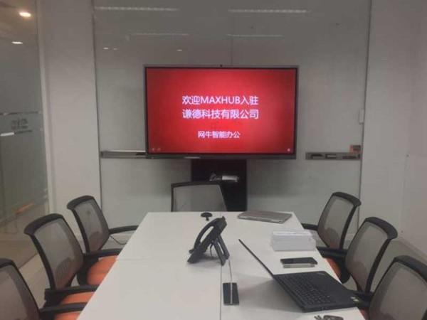 VIPK使用MAXHUB会议平板