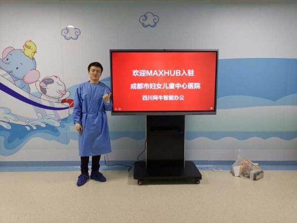 成都市妇女儿童中心医院使用MAXHUB会议平板