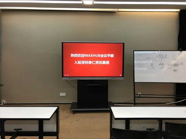 单仁资讯使用MAXHUB会议平板授课