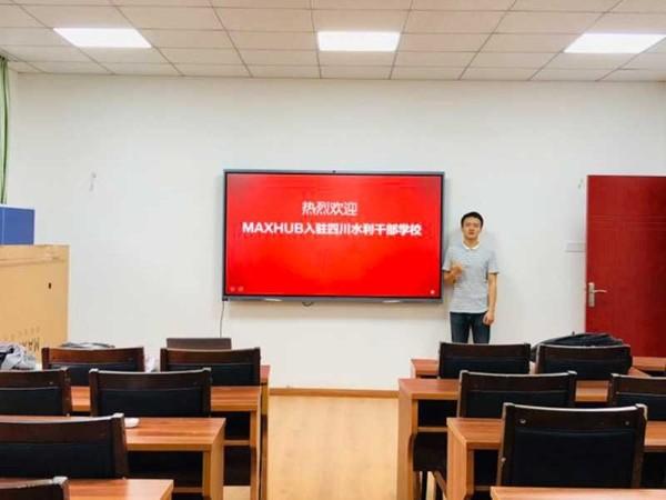 四川省水利干部学校使用MAXHUB会议平板
