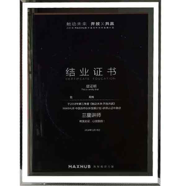 MAXHUB讲师认证证书