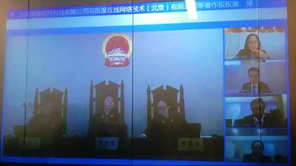 北京互联网法院首案通过小鱼易连开审 科技感十足
