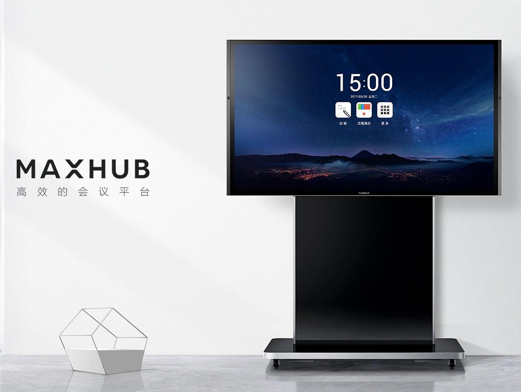 教你如何选择MAXHUB标准版、增强版与旗舰版
