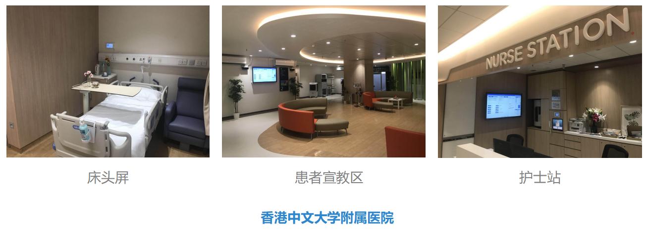 香港中文大学附属医院