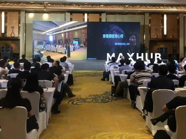 MAXHUB举办用户品鉴会与金融零售班