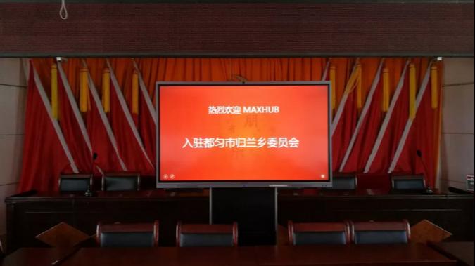 MAXHUB案例:走进贵州归兰乡,助力扶贫攻坚工作开展!