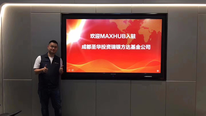 MAXHUB标准版86寸入驻成都华盛投资瑞银方达基金公司