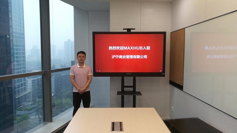 MAXHUB入驻某商业管理有限公司