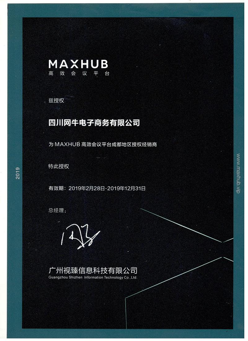 MAXHUB授权书