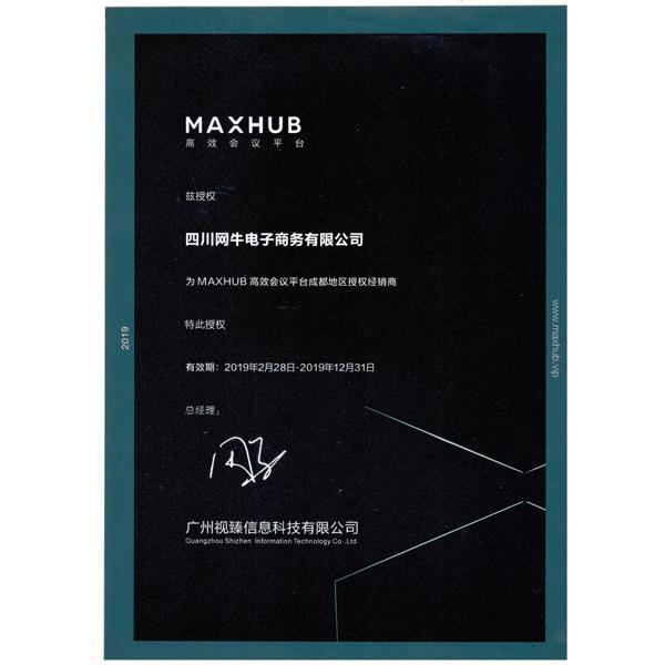 MAXHUB官方授权书
