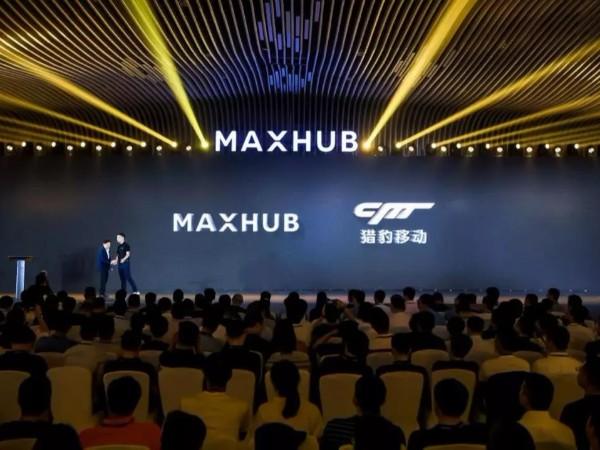 MAXHUB与猎豹移动共同以AI打造智能办公新形态