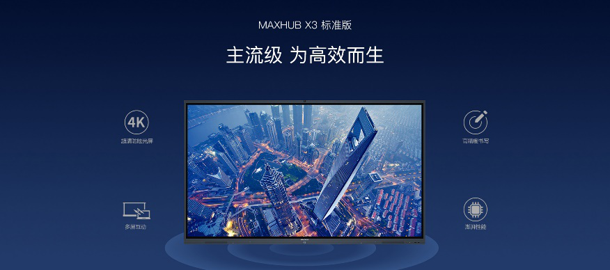 MAXHUB会议平板X3标准版