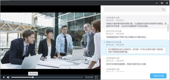 增加了客户端录制视频在线剪辑功能
