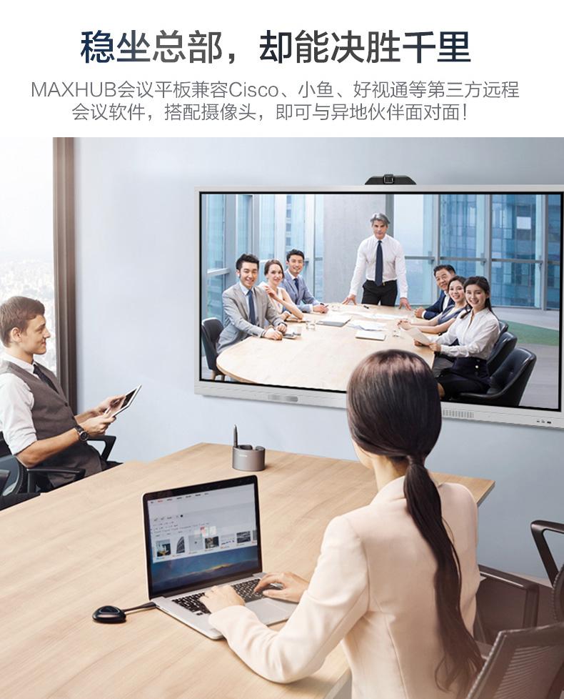稳坐总部,却能决胜千里的视频会议功能
