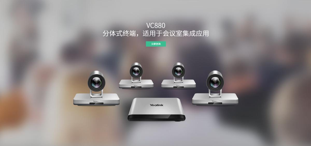 亿联VC880-1