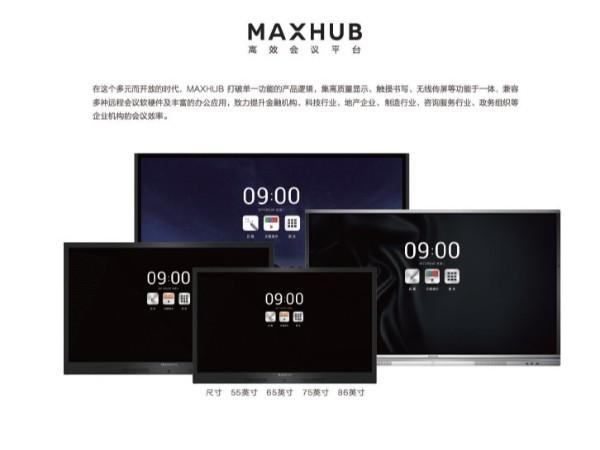 众多公司选择MAXHUB会议平板,MAXHUB到底怎么样?