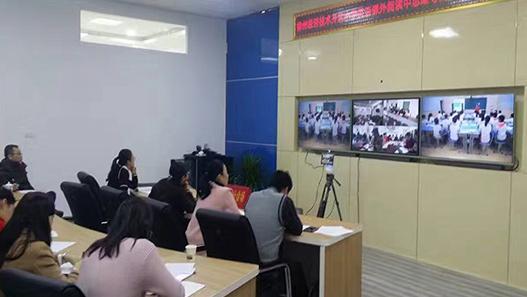 徐州教育局小鱼易连视频会议系统成功案例