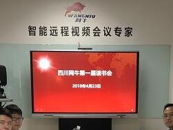 MAXHUB会议平板玩转网牛第一届读书会
