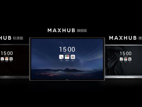 MAXHUB会议平板怎么选?