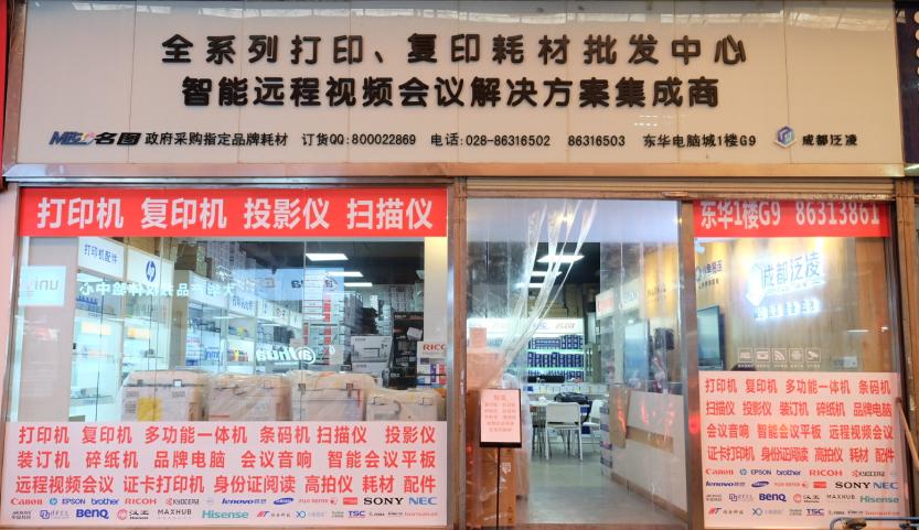 成都泛凌办公用品销售有限公司