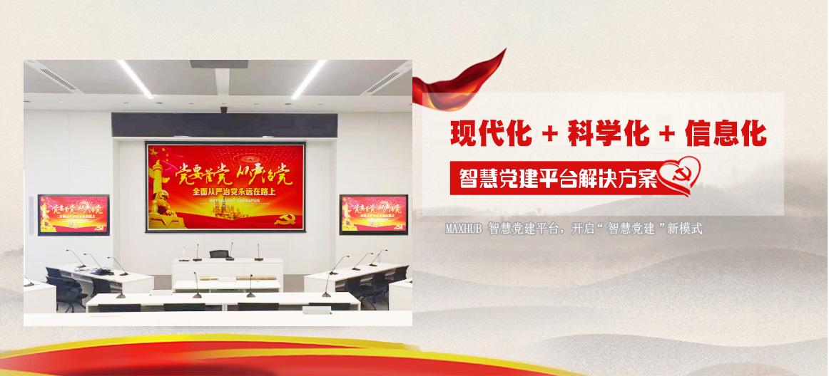 "MAXHUB-智慧党建平台,开启""智慧党建""新模式"