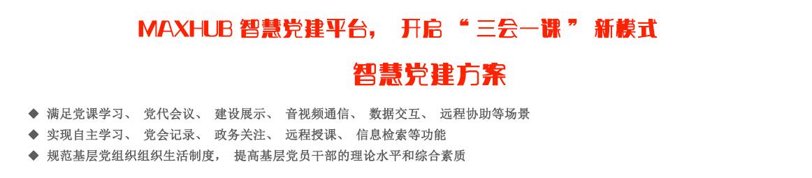 "MAXHUB-智慧党建平台,开启""三会一课""新模式"