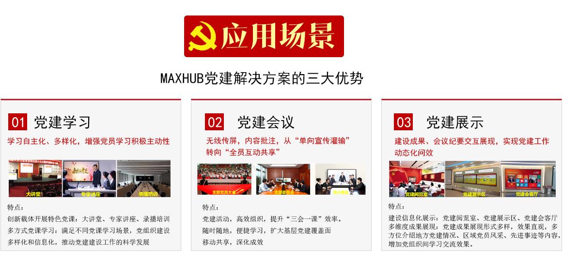 MAXHUB党建解决方案的三大优势