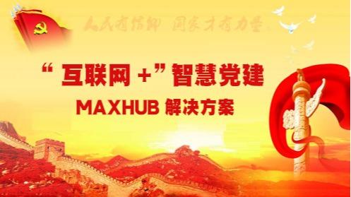 MAXHUB智慧党建平台解决方案