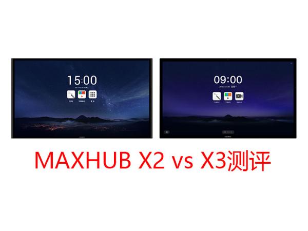 MAXHUB X3三个版本与上一代产品有什么区别?