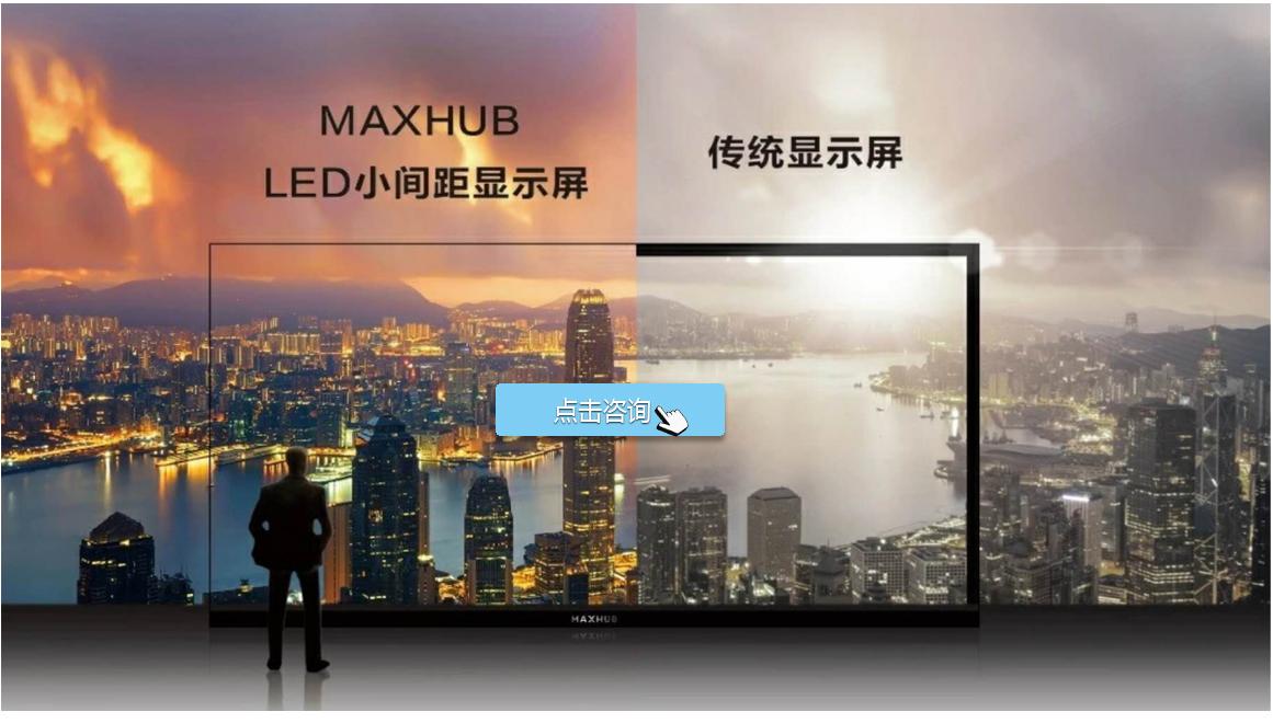 MAXHUB小间距显示屏与传统显示屏对比区别
